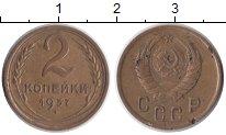 Изображение Монеты СССР 2 копейки 1937 Латунь
