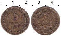 Изображение Монеты СССР 3 копейки 1930 Латунь