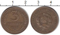 Изображение Монеты СССР 3 копейки 1931 Латунь
