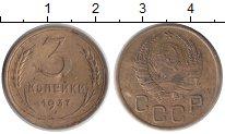 Изображение Монеты СССР 3 копейки 1937 Латунь