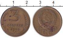 Изображение Монеты СССР 3 копейки 1946 Латунь
