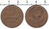 Изображение Монеты СССР 5 копеек 1946 Латунь