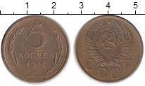 Изображение Монеты СССР 5 копеек 1957 Латунь