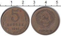 Изображение Монеты СССР 5 копеек 1961 Латунь