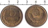 Изображение Монеты СССР 5 копеек 1982 Латунь