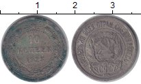 Изображение Монеты РСФСР 10 копеек 1923 Серебро