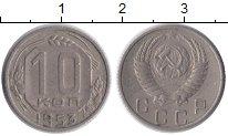 Изображение Монеты СССР 10 копеек 1953 Медно-никель