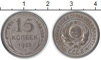 Изображение Монеты СССР 15 копеек 1925 Серебро