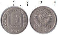 Изображение Монеты СССР 15 копеек 1957 Медно-никель