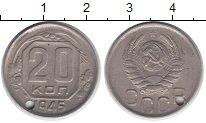 Изображение Монеты СССР 20 копеек 1945 Медно-никель  Отверстие