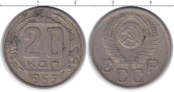 Картинка Монеты СССР 20 копеек Медно-никель 1953