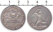 Изображение Монеты СССР 1 полтинник 1926 Серебро