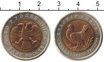 Изображение Монеты Россия 50 рублей 1993 Биметалл