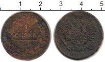 Изображение Монеты 1825 – 1855 Николай I 1 копейка 1830 Медь