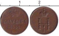 Изображение Монеты 1825 – 1855 Николай I 1 полушка 1852 Медь