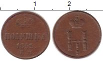 Изображение Монеты 1825 – 1855 Николай I 1 полушка 1853 Медь