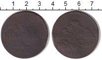 Изображение Монеты 1825 – 1855 Николай I 5 копеек 1835 Медь