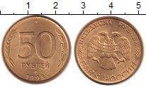 Изображение Монеты Россия 50 рублей 1993 Латунь