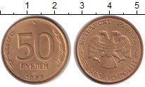 Изображение Монеты Россия 50 рублей 1993 Латунь  ЛМД