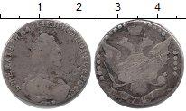 Изображение Монеты 1762 – 1796 Екатерина II 20 копеек 1787 Серебро