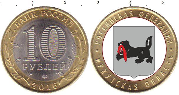 Картинка Цветные монеты Россия 10 рублей Биметалл 2016