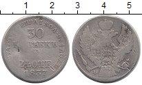 Изображение Монеты 1825 – 1855 Николай I 30 копеек 1837 Серебро F MW