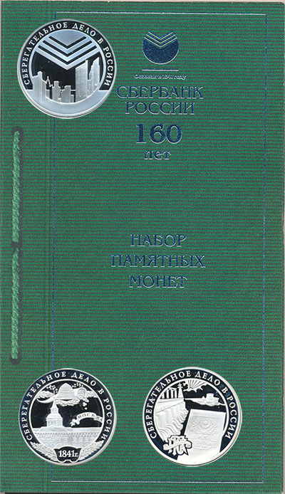 Изображение Подарочные монеты Россия 160 лет Сберегательного дела в России 2001 Серебро Proof