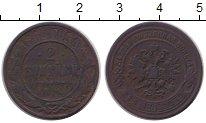 Изображение Монеты 1855 – 1881 Александр II 2 копейки 1869 Медь VF