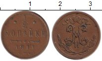 Изображение Монеты 1894 – 1917 Николай II 1/2 копейки 1911 Медь XF