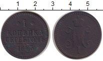 Изображение Монеты 1825 – 1855 Николай I 1 копейка 1845 Медь XF