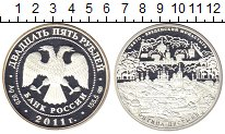 Изображение Монеты Россия 25 рублей 2011 Серебро Proof