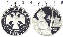 Изображение Мелочь Россия 3 рубля 2013 Серебро Proof