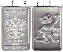 Изображение Монеты Россия 3 рубля 2011 Серебро UNC