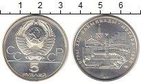 Изображение Монеты СССР 5 рублей 1977 Серебро UNC