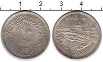 Изображение Монеты Египет 10 пиастров 1964 Серебро XF