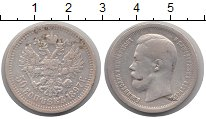Изображение Монеты 1894 – 1917 Николай II 50 копеек 1897 Серебро XF