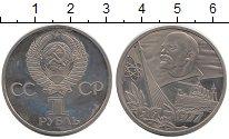 Изображение Монеты СССР 1 рубль 1977 Медно-никель UNC- 60 лет СССР