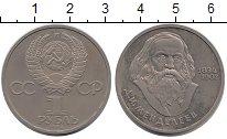 Изображение Монеты СССР 1 рубль 1984 Медно-никель XF Д.И.Менделеев