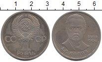 Изображение Монеты СССР 1 рубль 1984 Медно-никель XF А.С.Попов