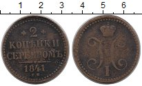 Изображение Монеты 1825 – 1855 Николай I 2 копейки 1841 Медь VF