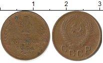 Изображение Монеты СССР 1 копейка 1954 Латунь XF