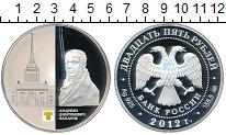 Изображение Монеты Россия 25 рублей 2012 Серебро Proof
