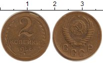 Изображение Монеты СССР 2 копейки 1956 Латунь XF
