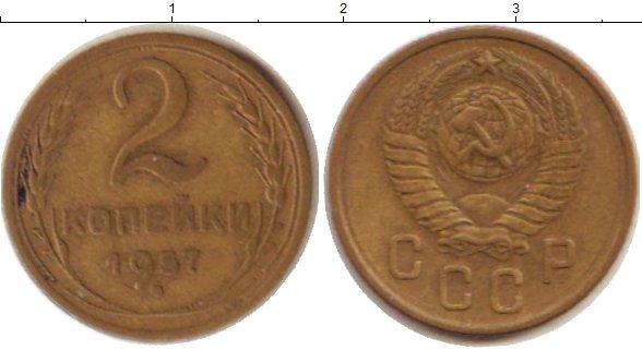 Картинка Монеты СССР 2 копейки Латунь 1957