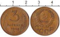 Изображение Монеты СССР 3 копейки 1946 Латунь XF