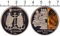 Изображение Мелочь Украина 5 гривен 2016 Медно-никель Proof Цветная  эмаль.  Дре
