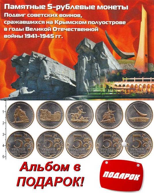 Изображение Наборы монет Россия 5 рублей, Освобождение Крыма, Позолота, 5 монет 2015 Позолота UNC