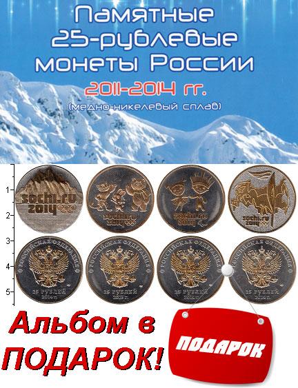 Изображение Наборы монет Россия 25 рублей Сочи, Позолота, 4 монеты 2014 Позолота UNC