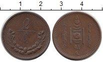 Изображение Монеты Монголия 2 мунгу 1925 Бронза XF