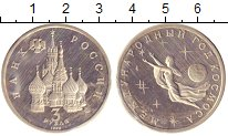 Изображение Монеты Россия 3 рубля 1992 Медно-никель Proof- Родная упаковка. Меж